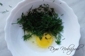 Сырое яйцо с рубленым укропом