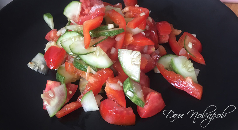 Салат из огурцов, помидоров и перца