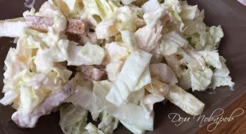 Салат с пекинской капустой, курицей и ананасами