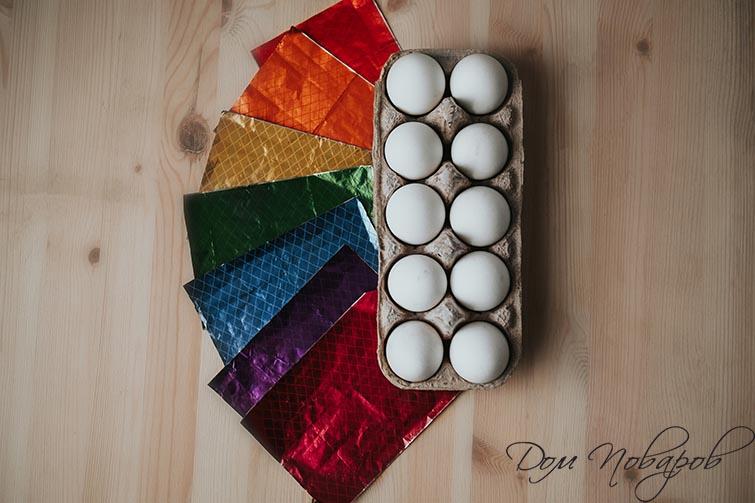 Яйца и листы разноцветной фольги