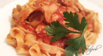 Паста с курицей в томатном соусе