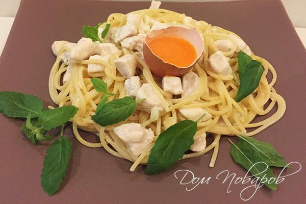 Спагетти с курицей и яичным желтком