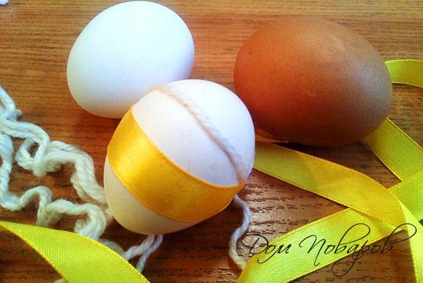 Обматывание яиц лентой и нитью