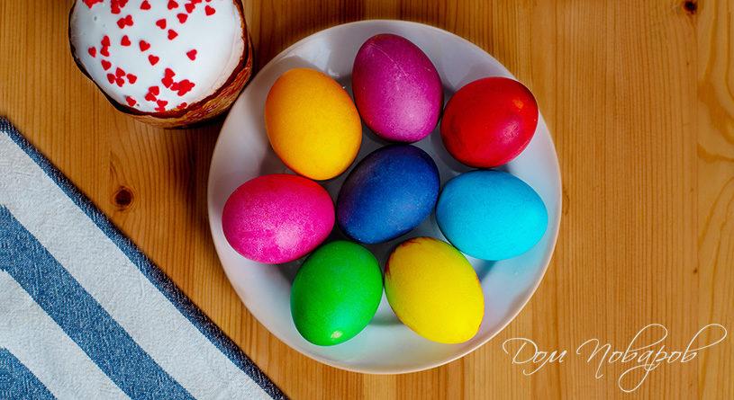 Как покрасить яйца красителями